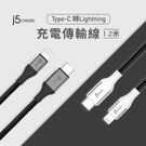 j5create Type-C 轉Lightning 充電傳輸線 1.2 米 充電線 傳輸線 快充線 Apple 安卓 18W MFi認證