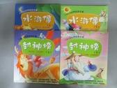 【書寶二手書T3/兒童文學_PLX】水滸傳_封神榜_共4本和售