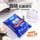 奈森克林 (含酒精)抗菌濕巾-20抽
