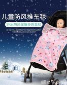 嬰兒毛毯寶寶推車防風毯新生兒防著涼蓋毯防雨抱毯秋冬加厚擋風被   潔思米