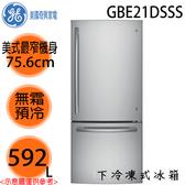 【美國奇異GE】592L 下冷凍式冰箱 GBE21DSSS 不鏽鋼門板灰色機身 送基本安裝