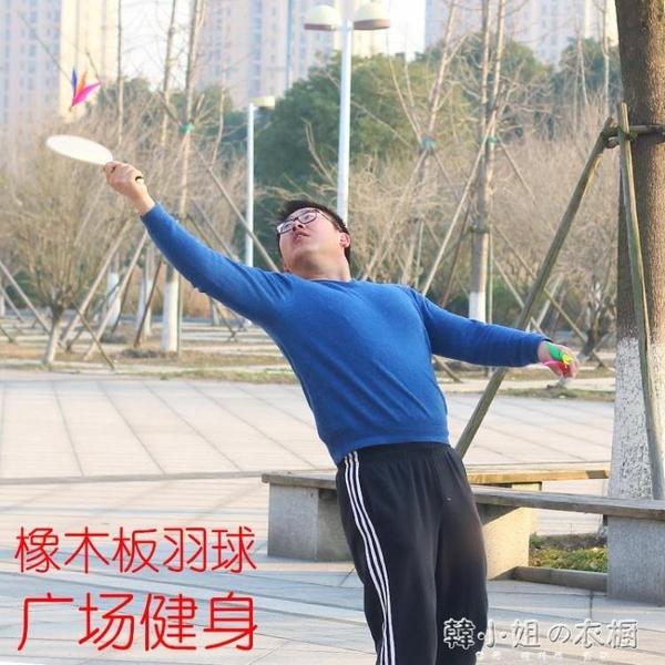 板球板羽球拍室內實木毽球拍兒童成人三毛球拍廣場健身乒羽球橡木YXS 韓小姐