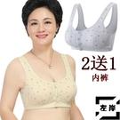 媽媽內衣前扣背心式中年文胸女士中老年無鋼圈【左岸男裝】