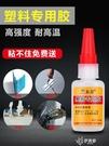 膠水粘亞克力塑膠/ABS/PVC/POM尼龍橡膠木頭金屬專用 【快速出貨】