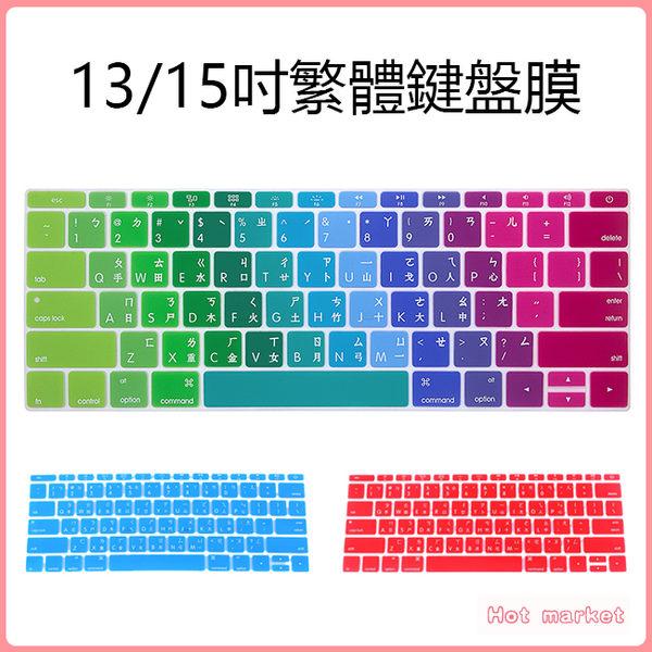 Macbook pro 11 13 15吋 2016新版 防塵 倉頡版 按鍵膜 Mac 美版注音 鍵盤膜 保護膜 防塵膜 鍵盤墊