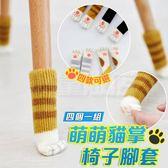 貓腳椅套 桌腳套 貓掌椅腳套 防滑靜音 4個1組賣 肉球造型 桌椅套 多色可選