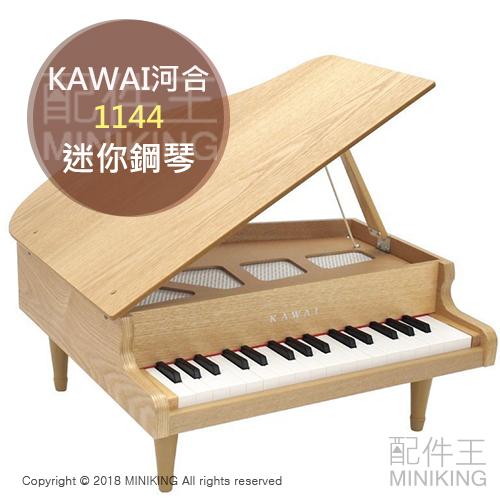 日本代購 空運 KAWAI 河合 1144 兒童鋼琴 迷你鋼琴 小鋼琴 木紋 32鍵 F5~C8 日本製
