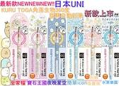 【京之物語】日本UNI KURU TOGA 最新款 角落生物360度旋轉自動鉛筆0.5mm現貨