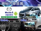 【專車專款】2012~2018年MAZDA5 m5專用9吋觸控螢幕安卓多媒體主機*藍芽+導航+聲控+安卓6.0