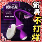 情趣用品-omysky 麗都名媛 10段變頻無線遙控防水 USB充電跳蛋 紫色 03015 凱格爾聰明球