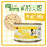 【力奇】C.I.T.K.凱特美廚 主食貓罐(黃)-弗里克嫩雞 90g -58元【不含卡拉膠】(C712C01)