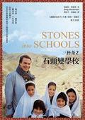 (二手書)三杯茶2:石頭變學校