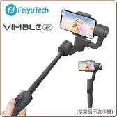 【福笙】飛宇 Feiyu Vimble2 手機 三軸穩定器 手機自拍桿 (先創公司貨)