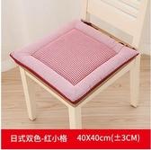 日式海綿椅子墊子坐墊學生教室凳子椅墊加厚實木餐椅墊榻榻米座墊【40*40±3cm】