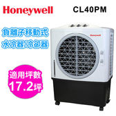 Honeywell 17.2坪外接式移動式水冷氣CL40PM  限量商品下單前請先詢問