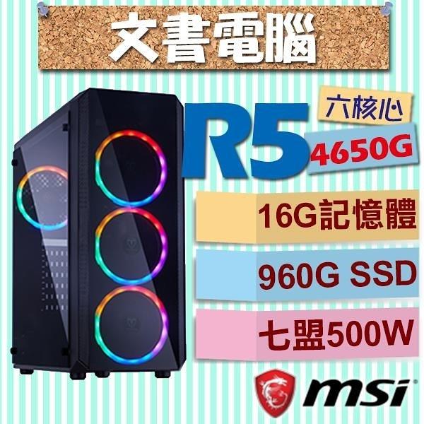 【南紡購物中心】微星系列【地獄君主】AMD R5 4650G六核 文書電腦(16G/960G SSD)