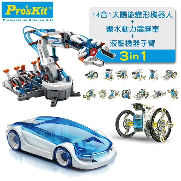 【寶工 ProsKit 科學玩具】14合1太陽能變形機器人+鹽水動力霹靂車+液壓機器手臂 GE-615+GE-750+GE-632