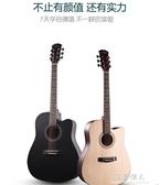 41寸初學者吉他學生38寸新手通用練習吉他男女生入門琴民謠木吉他 YYJ完美情人