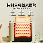 吐司機 aca烤面包片家用多士爐小型迷你懶人土吐司機早餐機 『向日葵生活館』