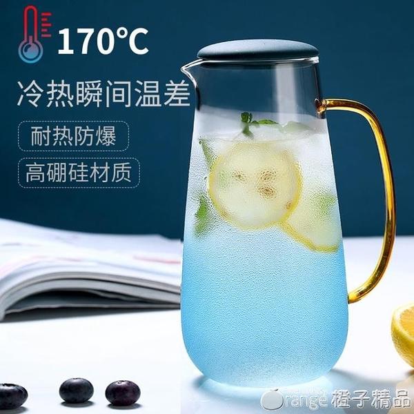 云石玻璃冷水壺涼水壺家用耐高溫大容量涼水杯耐熱防爆涼茶果汁壺 (橙子精品)