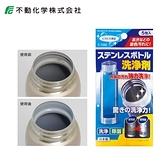 日本 不動化學 不銹鋼保溫杯瓶清潔粉 5gx5 保溫杯 保溫瓶 清潔劑 清潔 茶垢 咖啡垢 污漬