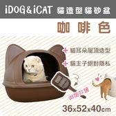 【毛麻吉寵物舖】日本iCAT 貓造型貓砂盆-咖啡 附砂鏟/不落砂/貓便盆