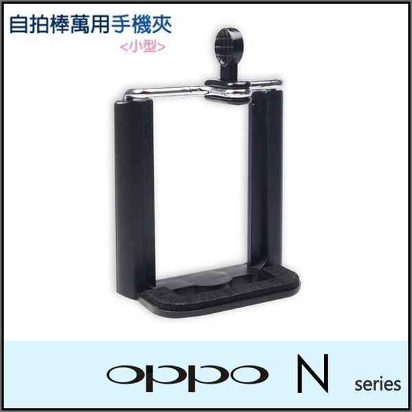 ◆手機自拍夾/固定夾/雲台/自拍棒雲台/OPPO N1/N1 mini/N3/Neo 3