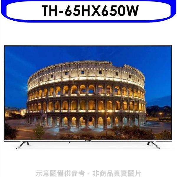 Panasonic國際牌【TH-65HX650W】65吋4K聯網電視