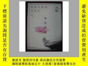 二手書博民逛書店大藝2014年第6期罕見當代範兒Y7709 大藝 編輯部 大藝