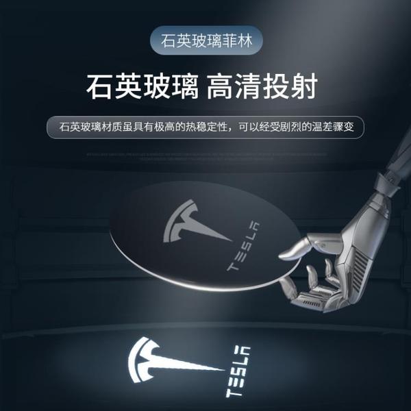 迎賓燈 專用于tesla特斯拉車門迎賓燈Model3SX投影燈鐳射燈LED氛圍燈改裝 薇薇