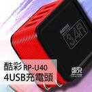 【妃凡】REMAX 酷彩 4USB 充電頭 3.4A RP-U40 充電器 快充 插頭 旅行 加碼送贈品 207