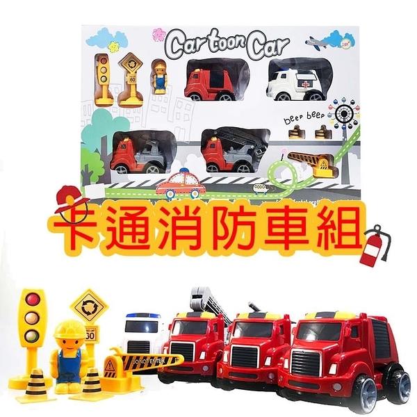 【南紡購物中心】【GCT玩具嚴選】卡通消防車組