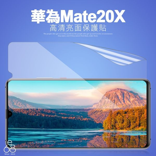 華為 Mate20X 亮面 軟膜 螢幕貼 手機 保貼 保護貼 貼膜 非滿版 軟貼膜 螢幕保護 保護膜貼