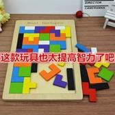 拼圖俄羅斯方塊拼圖積木1-2-3-6周歲幼兒童益智力開發玩具早教男女孩 俏女孩