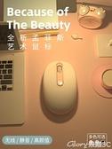 無線滑鼠 藍芽無線滑鼠靜音可充電式女生可愛男適用蘋果小米聯想華為  新品【99免運】
