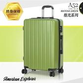 American Explorer 旅行箱 A52 行李箱 29吋 TSA海關密碼鎖 輕量 耐磨 防刮