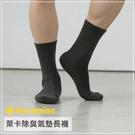 貝柔 機能萊卡除臭襪 長襪款【瑞昌藥局】016761 男女適用(P2235) 氣墊運動長襪