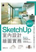 SketchUp2017室內設計繪圖實務