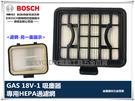 【台北益昌】德國 博世 BOSCH GAS 18V-1 (新款) 18V 吸塵器專用濾網 HEPA 過濾器