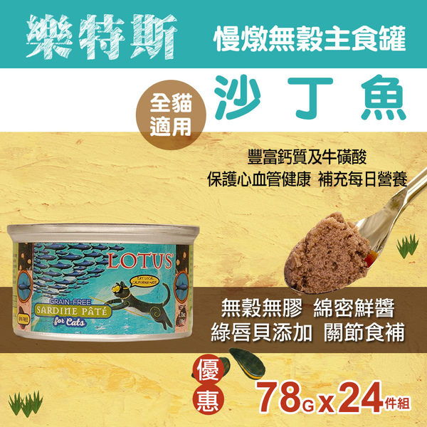 LOTUS樂特斯 慢燉無穀主食罐沙丁魚 全貓配方 78G-24件組