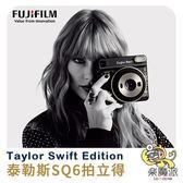 泰勒絲 Taylor Swift 聯名 限量 FUJIFILM 富士 instax SQUARE SQ6 拍立得相機 此賣場為單機+1盒聯名底片