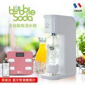 買就送iNO藍牙智慧體重計法國BubbleSoda 全自動氣泡水機-經典白 BS-909