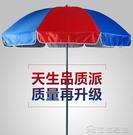戶外傘 大雨傘超大號戶外商用擺攤傘廣告傘印刷定制折疊圓傘 俏俏家居