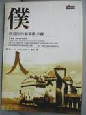 【書寶二手書T4/地理_OEF】僕人-修道院的領導啟示錄_詹姆士‧杭特