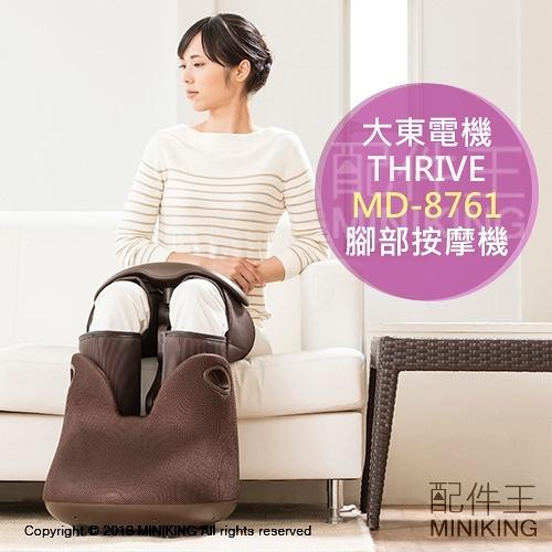 日本代購 大東電機 THRIVE MD-8761 腳部按摩機 按摩器 足部按摩 大腿 小腿 腳底 舒壓