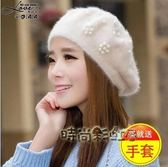 韓國秋冬季女帽子韓版潮百搭珍珠帽冬天英倫貝雷蓓蕾帽護耳兔毛帽「時尚彩虹屋」