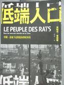 【書寶二手書T5/社會_GPE】低端人口-中國, 是地下這幫鼠族撐起來的_派屈克.聖保羅(Patrick Saint-P