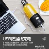 電動榨汁機果汁機新款6葉刀頭榨汁杯 便攜式電動榨汁機朵拉朵衣櫥
