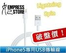 【妃航】1米 iPhone 5s 5 數據線 iphone5/iPad4/iPad 4/air mini