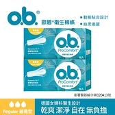 歐碧衛生棉條普通型16入x2盒【德國製造】
